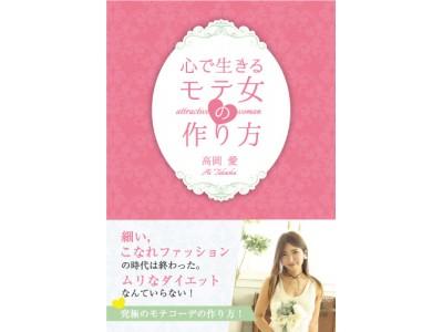 ギャラクシーブックスと高岡愛さんが共同で「恋愛お悩み相談室」をスタート