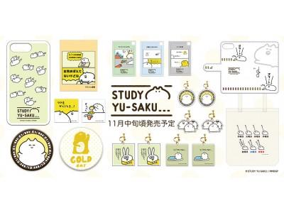 株式会社プレイフルマインドカンパニーより【STUDY】のイラストを使用した雑貨アイテムの発売が決定!