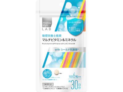 健康意識の高まりを受け人気のmatsukiyo LAB「マルチビタミン&ミネラル」にシールド乳酸菌(R)がプラス!パッケージに環境配慮型素材を使用した地球にも人にも優しいサプリメントが新登場