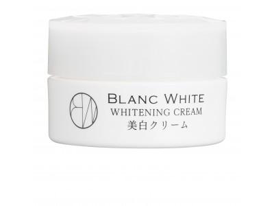 シミ・ソバカスが目立ちやすい肌のメカニズムに着目した美白化粧品「BLANC WHITE」より「ホワイトニングクリーム」が新登場