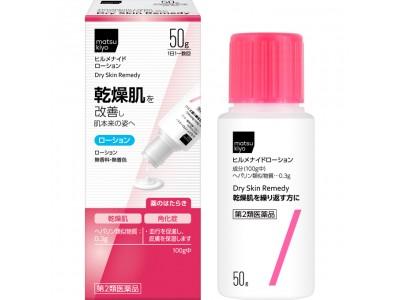 「ヒルメナイド」から乳液タイプが登場!夏の乾燥肌対策に向けてヘパリン類似物質含有「ヒルメナイドローション」が新発売