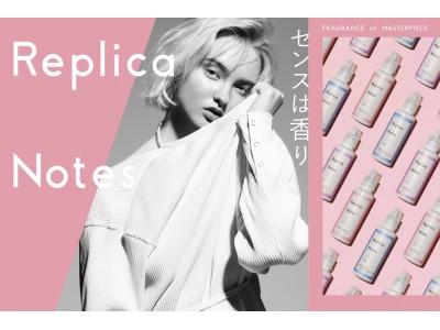 【新商品】マツモトキヨシグループの新たな独立ブランド「Replica Notes(レプリカノーツ)」が誕生!