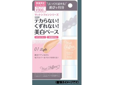 キス マットシフォンWベースN  限定ミニ 19 2019年1月23日(水)発売