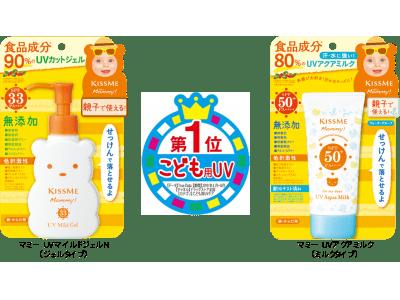 食品成分※1でできた無添加※2日やけ止め「マミー UVマイルドジェルN」「マミー  UVアクアミルク」今年も子ども用UV販売個数 第1位※3 獲得!