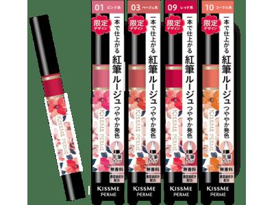 キスミー フェルム 紅筆リキッドルージュ 限定デザイン 2020年4月15日(水)発売