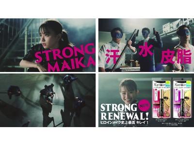 山本舞香さんが華麗なアクションを披露!! あの技の裏側は実は...?ヒロインメイクのマスカラがストロングリニューアル!新 WEB CM「STRONG RENEWAL 篇」3 月 1 日(月)公開