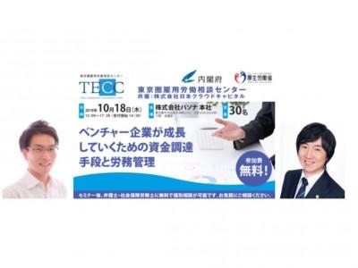 【ベンチャー企業が成長 していくための『資金調達手段』と『労務管理』セミナー】