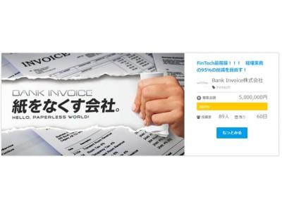 日本初の株式投資型クラウドファンディング 「FUNDINNO」第1号案件が募集開始より即日に目標募集額を達成!~FinTech時代の新しい資金調達手段へ~