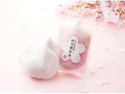 濃密泡洗顔で、気分もほんのり桜色! 〈数量限定〉どろあわわ桜 2019年12月25日(水) 新発売!