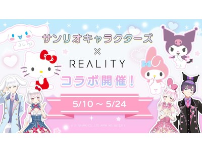 REALITY、「サンリオキャラクターズ」との大型コラボを開催!
