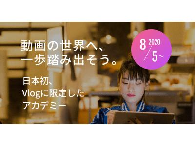 日本初!Vlog Academy ONLINE開講!!