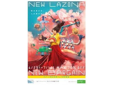 最大70%OFF!大規模リニューアル後初のバーゲン「LAZONA BARGAIN」6月29日(金)スタート!