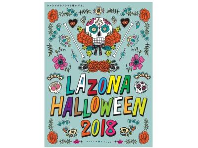 ハロウィン限定グルメや仮装来館で特典も!「LAZONA HALLOWEEN2018」10月1日(月)スタート!