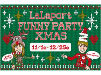 """アメリカで大流行の「""""ダサい""""セーター」などファニーなアイテムがテーマのキャンペーン 「LaLaport FUNNY PARTY XMAS」11月1日(木)~開催"""