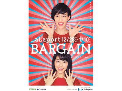 【三井ショッピングパーク ららぽーと11施設共通】最大85%OFF!約1100店舗が参加する LaLaport BARGAINが12月28日(金)スタート!