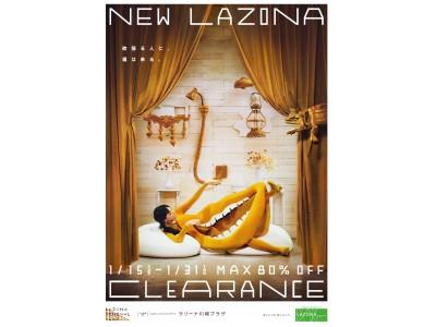 最大80%OFF!「NEW LAZONA CLEARANCE」は1月15日(火)スタート!