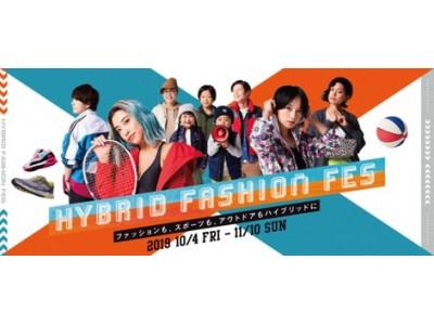 WORKMAN PlusやBEAMSなど人気ブランドがスポーツやアウトドアアイテム、機能性も重視したファッションアイテムを提案 『HYBRID FASHION FES』開催!