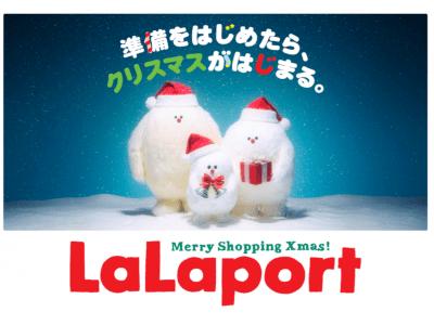 【三井ショッピングパーク ららぽーと全15施設 】ららぽーとで、クリスマスの準備をしよう!「LaLaport Merry Shopping Christmas」開催