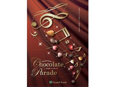 大切な人に美味しい贈り物を。「Grand Food Chocolate Parade」1月24日(金)スタート!