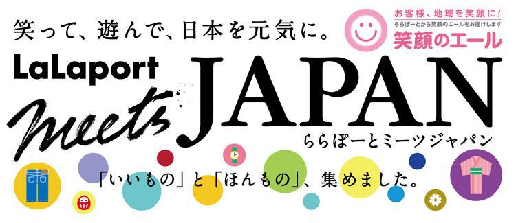 """全国各地の「いいもの」や「ほんもの」が一挙集結!デジタル×日本文化の融合による、""""新しい夏体験""""「ら... 画像"""