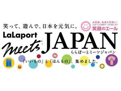 """全国各地の「いいもの」や「ほんもの」が一挙集結!デジタル×日本文化の融合による、""""新しい夏体験""""「ららぽーとmeets JAPAN」開催!!"""
