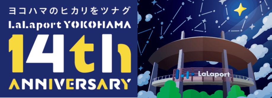 ~ヨコハマのヒカリをツナグ~『LaLaport YOKOHAMA 14th ANNIVERSARY』開催 2021年3月1日(月)~4月4日(日) @ららぽーと横浜