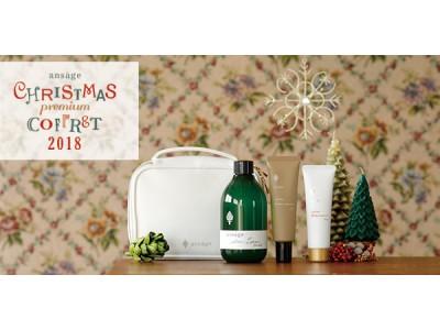 大人の毛穴ケアブランド「ansage(アンサージュ)」から人気商品の特別サイズが入ったクリスマスコフレが発売!