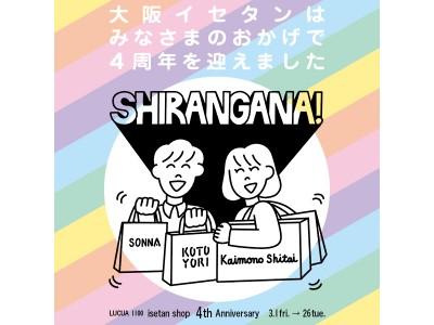 イラストのツイートが人気のわかるさんとコラボレーション!大阪イセタンは皆さまのおかげで4周年を迎えました。~SHIRANGANA!~