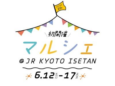 従業員それぞれの好きが集まる初催事!マルシェ@JR KYOTO ISETAN