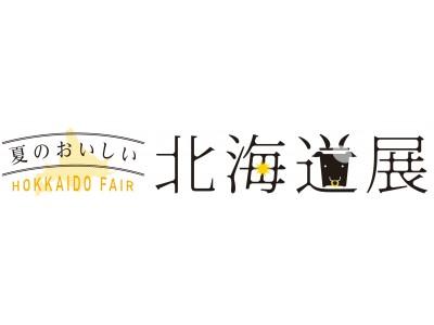 小⻨王国・北海道のパンやひんやりスイーツが大集合!夏のおいしい北海道展