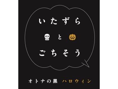 """""""今""""しか見られない!食べられない!いたずらするし、ごちそうもほしい!「オトナの黒ハロウィン」開催"""