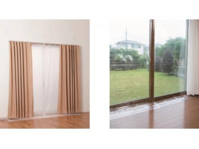 窓やカーテンの隙間から伝わる冷気や熱気をカットし冷暖房効率を向上させる「DCMブランド 断熱カーテンライナー」新発売