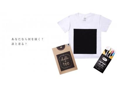 使い方はあなた次第!書けるTシャツ「Chalk-A-Tee(Tシャツ チョーカー・ティ)」動画ショッピングサイト「DISCOVER」で販売開始