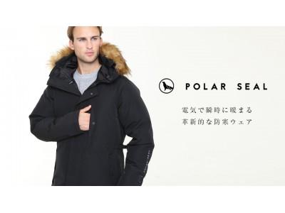 電気で瞬時に暖まる革新的な防寒ウェア 『POLAR SEAL(ポーラーシール)Heated Vest / Heated Parka』動画ショッピングサイト「DISCOVER」で販売開始