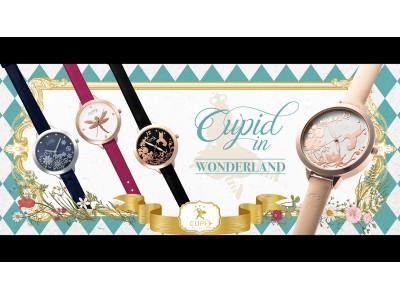 幻想的な庭の中にいるような鮮やかで繊細な腕時計『Cupid in Wonderland』動画ショッピングサイト「DISCOVER」で販売開始