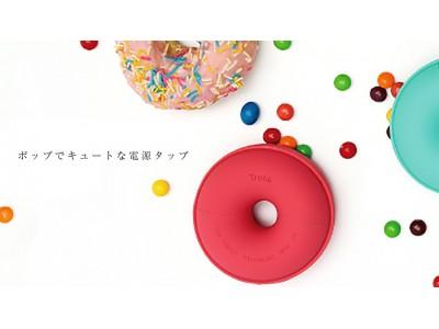 雑貨みたいな電源タップ「Donut SO」を販売開始