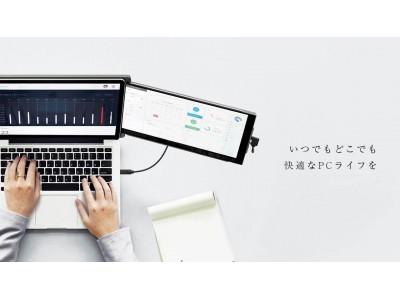 これでどこでもラクラクノマドワーカー!?ノートパソコンの作業効率が格段にUPする、 スタイリッシュな12.5インチ(1080p)対応 モバイルモニター「Mobile Pixels DUEX」