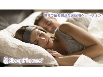 不眠症や就寝中の騒音で眠れない方へ、の世界中で人気の「最も快適な睡眠用ヘッドフォンSleepPhone」