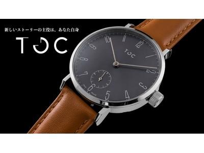 原点回帰。ハンドメイド&ヨーロピアンデザインの本格手巻き時計Toc19が日本上陸。