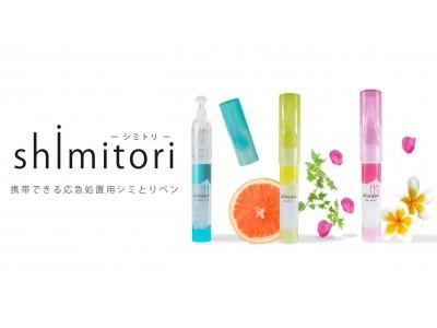 外出先での(しまった…)に心強いパートナー!携帯できるシミ取りペン「shimitori~シミトリ」