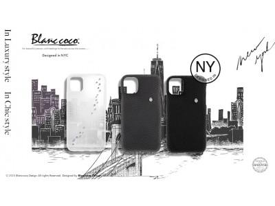クリスタルでニューヨークの街並みや煌めきを表現。KDDI社「au  1 collection」とのコラボスマートフォンケース新シリーズ、発売へ。Blanc coco Designed in NYC