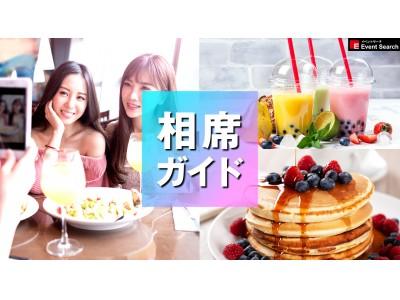 「相席ラウンジ」渋谷、銀座で朝まで飲み放題!時間無制限飲み放題!東京おすすめの出会いのメッカの「パブリックスタンド」が町田に新店舗開店!人気の相席バーやパブスタのクーポンを「相席ガイド」で利用可能!