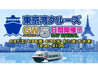 【令和 初の特大イベント!新元号初!】東京湾クルーズフェスが開催!令和GW2019・10連休ゴールデンウィークイベント大特集!お台場で「サンセットクルーズ」開催!GWのお出かけスポットも!