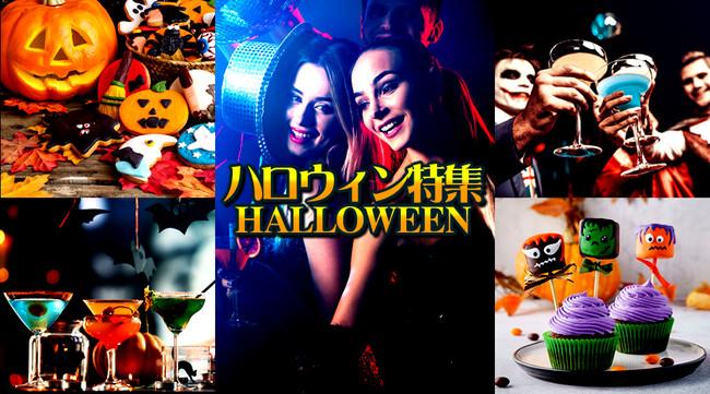 渋谷 ハロウィン2020 日程や場所、ハロウィンイベントやコスプレ企画!東京・大阪のハロウィンを大特集!画像、動画、クー...