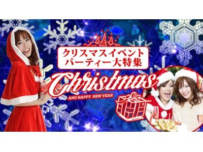 クリスマスイベント 2017!クリスマスパーティーやクリパ!年末イルミの東京都内・渋谷・六本木・横浜のXMAS!クリぼっちでも出会いを楽しめるクラブクリスマスからサンタコスまでイベントサーチが大特集!