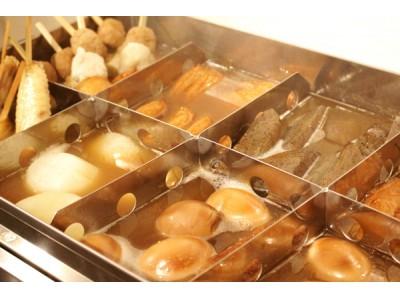 横浜西口 幸川沿いにおでんの温かさ、優しさを 12月1日より楚々屋横浜西口店にて「鶏出汁おでん」開始