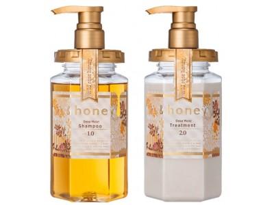 水分量14%の髪に着目した、保水オーガニック美容ヘアケア「&honey」より限定商品が登場『&honey ワイルドローズ』、2018年9月1日(土)より発売開始