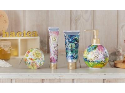 2018年9月28日(金)国産の生はちみつを贅沢に使用した、人気ブランド『hacica』から生はちみつハンドクリームをリニューアル発売!