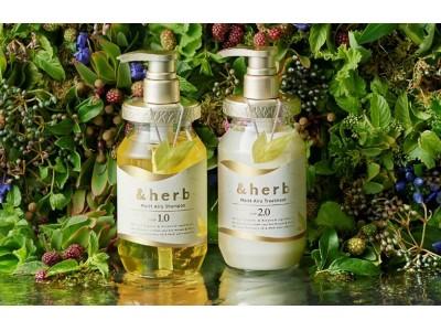 """オーガニックの常識を変える""""14%""""の水分量に着目し、うるおうのにエアリーな仕上がりを実現した有機ハーブ美容ヘアケア2018年10月20日『&herb』新発売!"""