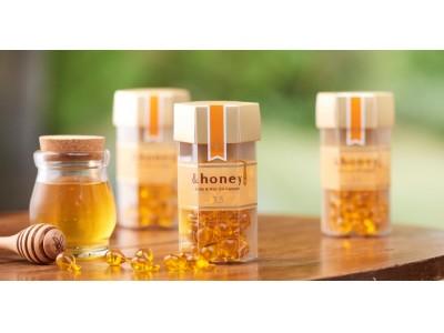 アンドハニー2020年4月1日(水)大人気ヘアケアブランド「&honey」シリーズより「ボディ&ヘア オイルカプセル 3.5」新発売